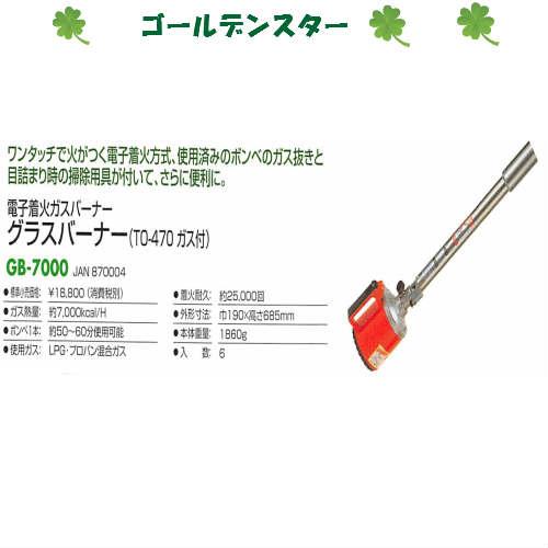 【送料無料!】キンボシ ガスバーナーグラスバーナーGB-7000※取り寄せ商品です。3~4日かかります。キンボシ・ゴールデンスター・草刈・芝刈機・ガーデニング・庭・除草・手入れ・刈込・刈込作業・