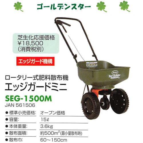 【送料無料!】スコッツ社エッジガードミニSEG-1500M※取り寄せ商品です。3~4日かかります。キンボシ・ゴールデンスター・草刈・芝刈機・ガーデニング・庭・除草・手入れ・刈込・刈込作業・