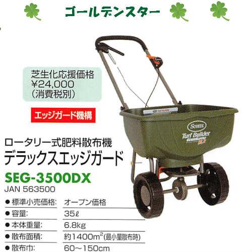 【送料無料!】スコッツ社デラックスエッジョガードSEG-3500DX※取り寄せ商品です。3~4日かかります。キンボシ・ゴールデンスター・草刈・芝刈機・ガーデニング・庭・除草・手入れ・刈込・刈込作業・