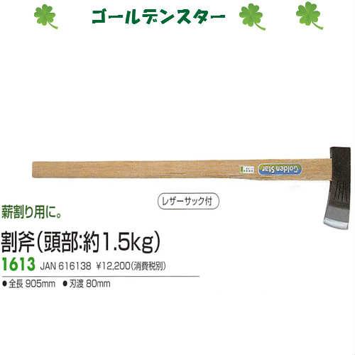 【送料無料】キンボシ 鉈・斧割斧(頭部:約1.5kg)1613※取り寄せ商品です。3~4日かかります。キンボシ・ゴールデンスター・草刈・芝刈機・ガーデニング・庭・除草・手入れ・刈込・刈込作業・