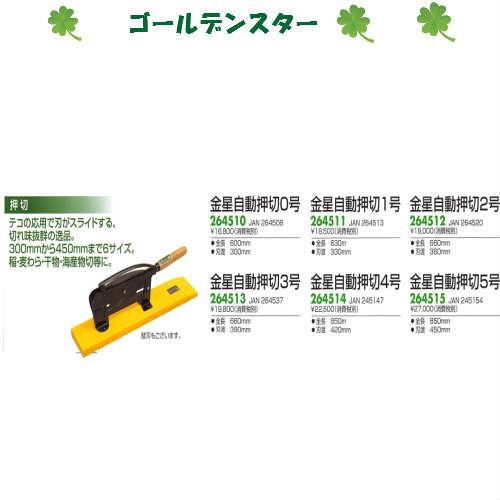 【送料無料】キンボシ 鉈・斧金星自動押切4号【木製台)・264510※取り寄せ商品です。3~4日かかります。キンボシ・ゴールデンスター・草刈・芝刈機・ガーデニング・庭・除草・手入れ・刈込・刈込作業・