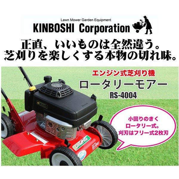 【送料無料】キンボシ ロータリーモアーRS-4004※取り寄せ商品です。3~4日かかります。キンボシ・ゴールデンスター・草刈・芝刈機・ガーデニング・庭・除草・手入れ・刈込・刈込作業・