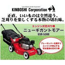 【送料無料】キンボシ ニューギガントモアーGSR-5300※取り寄せ商品です。3~4日かかります。キンボシ・ゴールデンスター・草刈・芝刈機・ガーデニング・庭・除草・手入れ・刈込・刈込作業・