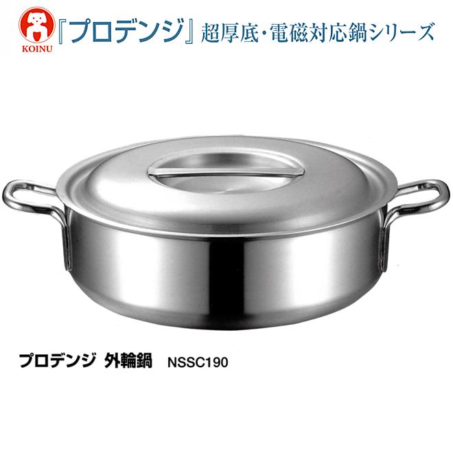 【送料無料】仔犬印 プロデンジ 外輪鍋 45cm