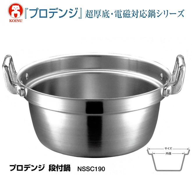 【送料無料】仔犬印 プロデンジ 段付鍋 33cm
