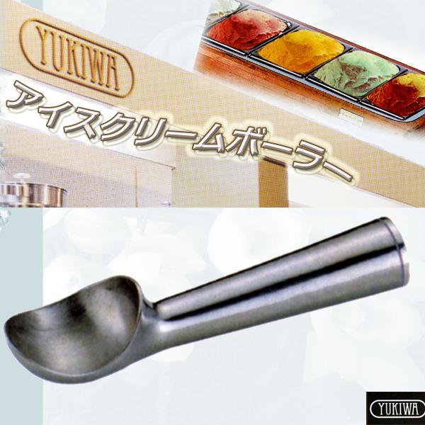 秘密のハンドル 送料込 手の温度がアイスに伝わる ユキワ アイスクリームボーラー アルミ製 売り込み #16