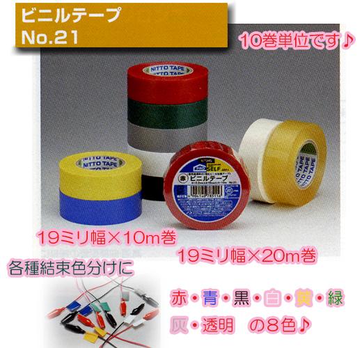 各種結束 色分けに便利なビニルテープ ニトムズ ビニルテープ #21 サイズ 19mm×10m 絶縁テープ 10巻パック 19ミリ幅 未使用品 No.21 カラービニルテープ 激安超特価 ビニールテープ 10巻パック