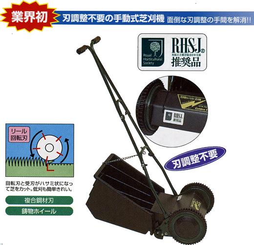 【送料無料】ゴールデンスター 手動芝刈り機ブリティッシュモアー GFB-2500 【取寄せ商品(通常2~3日で入荷)】