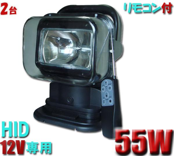 【2台セット】代引可 HIDサーチライト 6000k リモコン付 12V専用 55W作業灯 電動式 1年保証【あす楽】翌日届く可 サーチライト55w HID