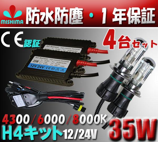 【4台セット】H4 HID35wフルキット 12v/24v兼用 一年保証 極薄35w H4 Hi/Lo切り替え式 リレーハーネス バラスト 4300k/6000k/8000k HID 35W H4キット HID H4 キット HID H4キット 35W HID H4 (Hi/Low) スライド式 HIDフルキット hid h4 キット/h4 hidキット/hid h4