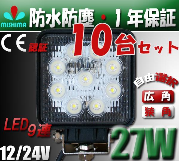 【10台セット】PCレンズEpistar LED 12v/24v対応EMC ノイズレス対応27W ワークライト(作業灯)27W9連304ステンレスブラケット 1年保証 広角 狭角 代引可 ワークライト27w作業灯 LED27W作業灯 27w LED ワークライト 27W 作業灯27wLED LED 作業灯27w