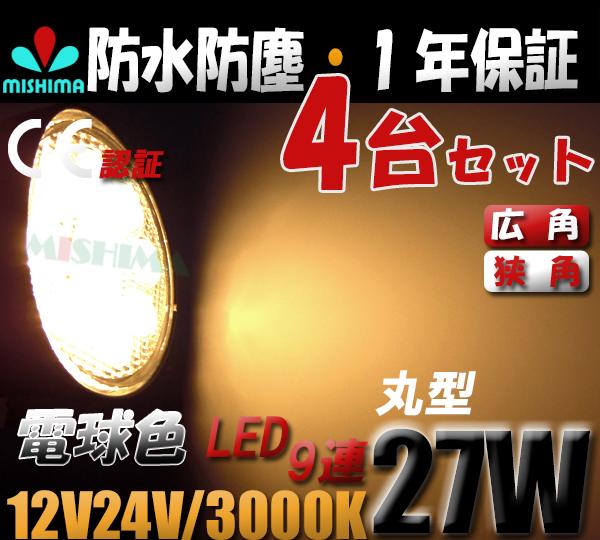 【4台セット】PCレンズ ノイズレス対応 角・狭角選択自由 丸 304ステンレスブラケット 作業灯27w 9連LEDワークライト12v/24v対応 電球色 一年保証 広ワークライト27w作業灯 LED27W作業灯 27w LED ワークライト 27W 作業灯27wLED LED 作業灯27w
