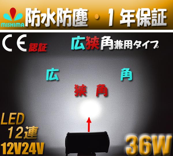 【4台セット】最安値挑戦型36w作業灯 作業灯LED36w広狭角兼用 1年保証 代引可 led 36W 作業灯 12/24V兼用 36W6000K 建築機械ワークライト あす楽 翌日届く可 ワークライト36w作業灯 LED36W作業灯 36w LED ワークライト 36W 作業灯36wLED LED 作業灯36w