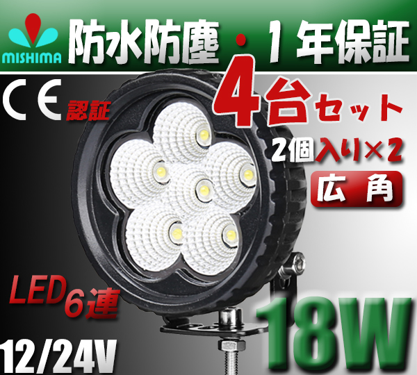 【4台セット】作業灯18w6連LEDワークライト 最安値挑戦18w 1年保証 広角 拡散 作業灯18w6連LEDワークライト作業灯12v 24v 兼用 2個入り ワークライト18w作業灯 LED18W作業灯 18w LED ワークライト 18W 作業灯18wLED LED 作業灯18w 丸型