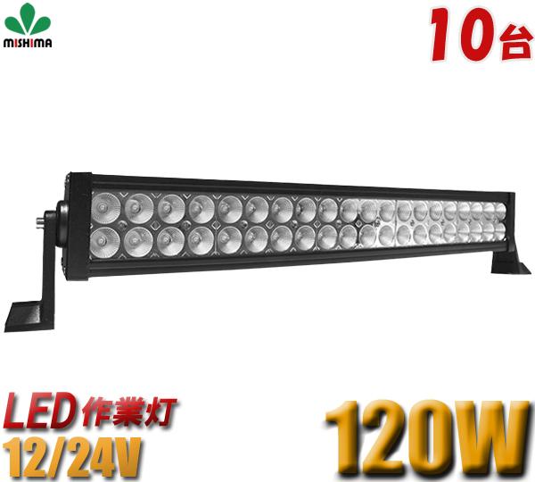【10台セット】1年保証12v 24v兼用120W超爆光LED 120W LEDワークライト作業灯 最安値挑戦120w LED 代引可 翌日届く可高品質 ワークライト120w作業灯 LED120W作業灯 120w LED ワークライト 120W  作業灯120wLED LED 作業灯120w
