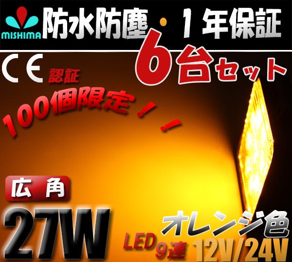 【6台セット】作業灯12v/24v対応オレンジ色ノイズレス対応PCレンズ広角■角27w9連LEDワークライト304ステンレスブラケット一年保証代引可 ワークライト27w作業灯 LED27W作業灯 27w LED ワークライト 27W 作業灯27wLED LED 作業灯27w
