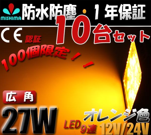 【10台セット】角 304ステンレスブラケット 27w9連LEDワークライト ノイズレス対応 PCレンズ 広角オレンジ色 作業灯12v/24v対応一年保証代引可 ワークライト27w作業灯 LED27W作業灯 27w LED ワークライト 27W 作業灯27wLED LED 作業灯27w