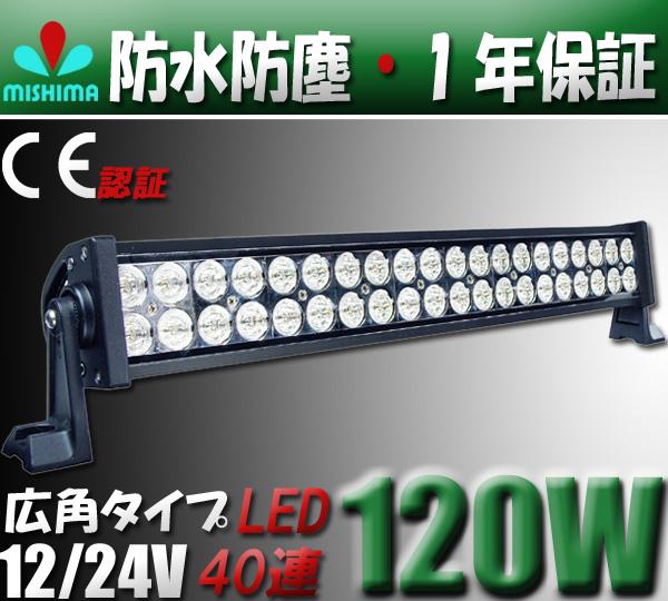 【2台セット】 1年保証米 Bridgelux LED超爆光LED120W LEDワークライト作業灯12v/24v兼用 120W 代引可 翌日届く可 高品質 ワークライト120w作業灯 LED120W作業灯 120w LED ワークライト 120W 作業灯120wLED LED 作業灯120w