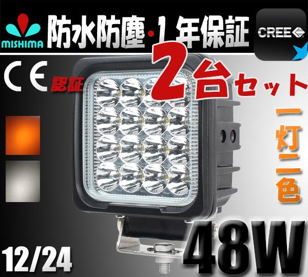 【2台セット】【一灯二色】米国bridgelux led chips正規品 ノイズレス 一年保証 作業灯 48w16連LEDワークライト12v/24v兼用 代引可 PCレンズ 304ステンレスブラケット ワークライト48w作業灯 LED48W作業灯 48w LED ワークライト 48W 作業灯48wLED LED 作業灯48w