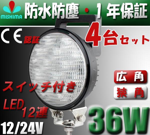 【4台セット】作業灯12v/24v対応 1年保証 PCレンズ 304ステンレスブラケット 36w12連LEDワークライトEpistar Led スイッチ付(配線長さ2M) 丸 ワークライト36w作業灯 LED36W作業灯 36w LED ワークライト 36W 作業灯36wLED LED 作業灯36w