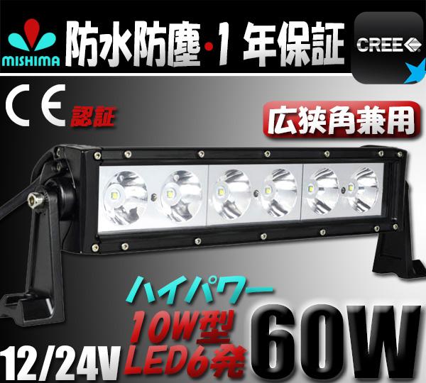 ◆12v/24v兼用LEDワークライト 60W 作業灯代引可CREE製10W 高出力LED端子6発1年保証広角狭角一体型◆翌日届く可高品質