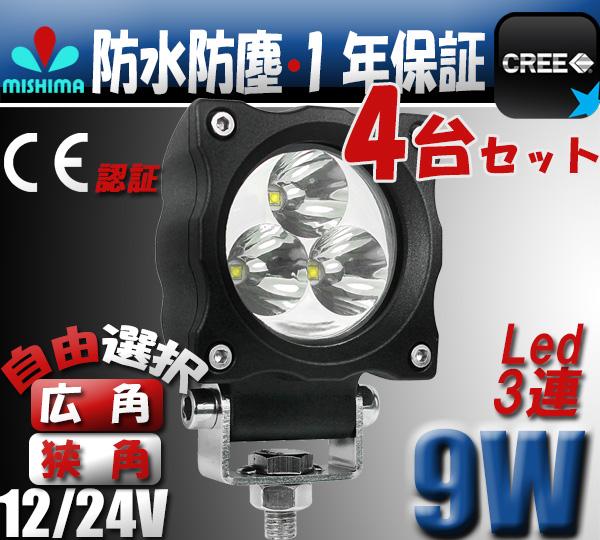 【4台セット】CREE製作業灯9W LEDワークライト3W型3連 1年保証 代引可 12v/24v兼用 翌日届く可 EMC対策 ワークライト9w作業灯 LED9W作業灯 9w LED ワークライト 9W 作業灯9wLED LED 作業灯9w ノイズ対策 集魚灯 船用 コンパクトサイズ
