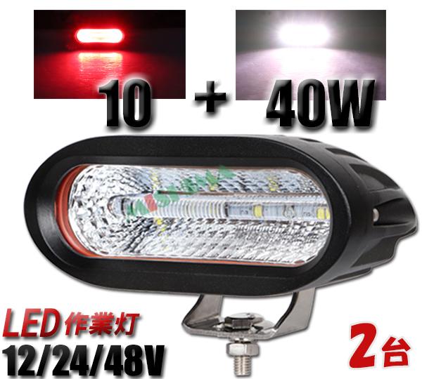 【2台セット】アメリカCree製 led chips EMC 一年保証 40wLEDワークライト12v 24v 兼用  PCレンズ 304ステンレスブラケット ワークライトLED50W作業灯 40w LED ワークライト 40W 作業灯40wLED LED 作業灯40w フォグランプ バックランプ