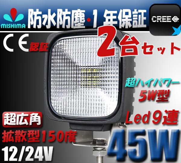 【2台セット】12v 24v兼用 CREE製5W高出力LED端子9発 CREE製LEDチップ45w ノイズレス対応 1年保証 代引可 LED作業灯45W  ワークライト45w作業灯 LED45W作業灯 45w LED ワークライト 45W 作業灯45wLED LED 作業灯45w