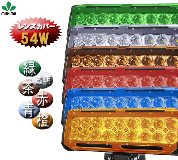 メール便送料無料 54wレンズカバー 54wレンズカバー作業灯 54wLEDワークライト対応 取付簡単 作業灯専用 レンズカバー54w色選択自由レンズカバー54w 2列LEDワークライト 人気ブランド レンズカバー54w 作業灯レンズカバー54w 54w作業灯レンズカバー CREE製 オンラインショッピング