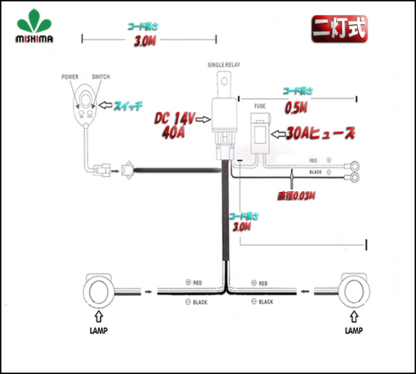 hid light relay wiring diagram auc mishima japan one hid halogen led relay wiring postscript  auc mishima japan one hid halogen led