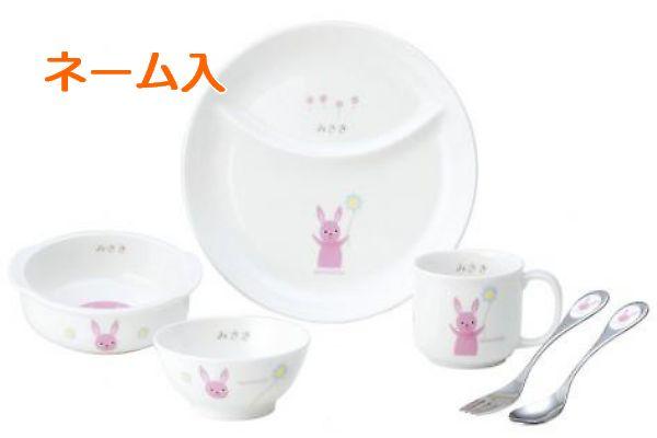 アッコトト子ども食器◆ネーム入れ◆にこにこセット〔ウサギ〕/名入れギフト 誕生祝い 出産祝い 誕生日プレゼント ギフトラッピング対応