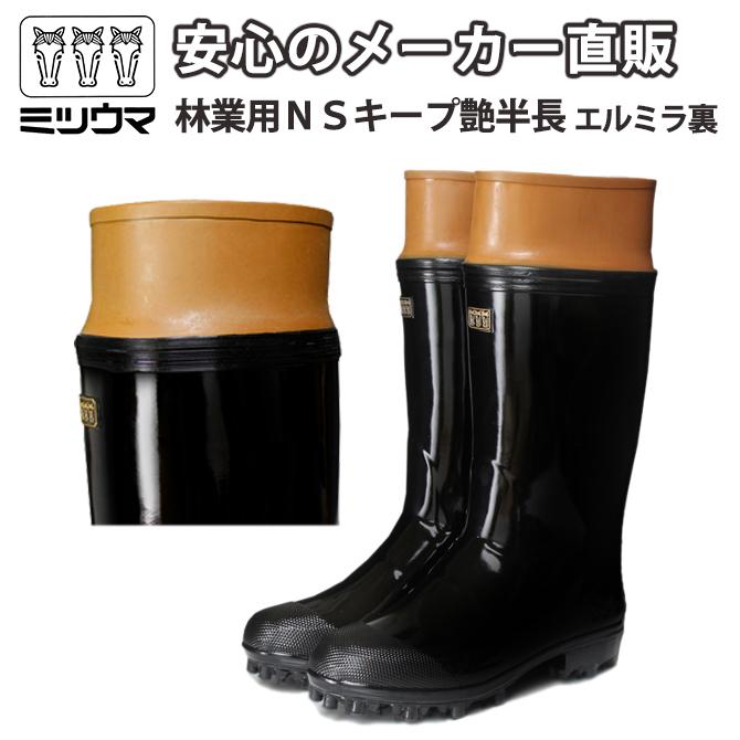 長靴 ミツウマ 林業用NSキープ艶半長エルミラ裏 防滑 防水 スパイクピン