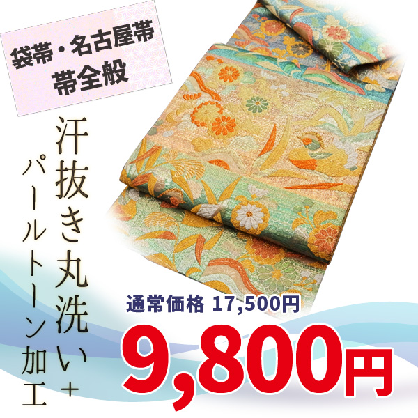 帯 汗抜き丸洗い と パールトーン加工 のセット 期間限定 重点的に洗ってしっかり守る aop01