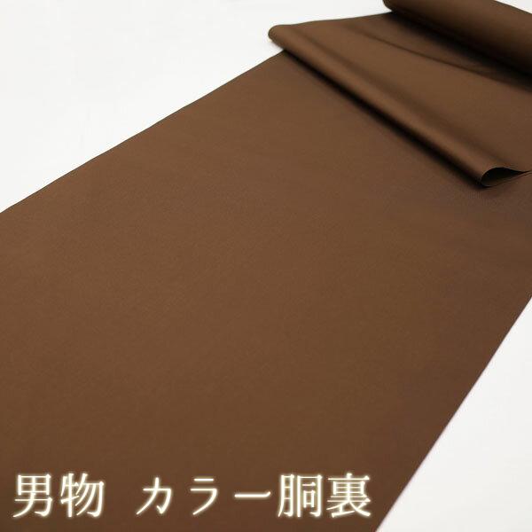 男物 カラー胴裏 総裏 反物 正絹 茶色 ブラウン お仕立てや お仕立て直しに ms03