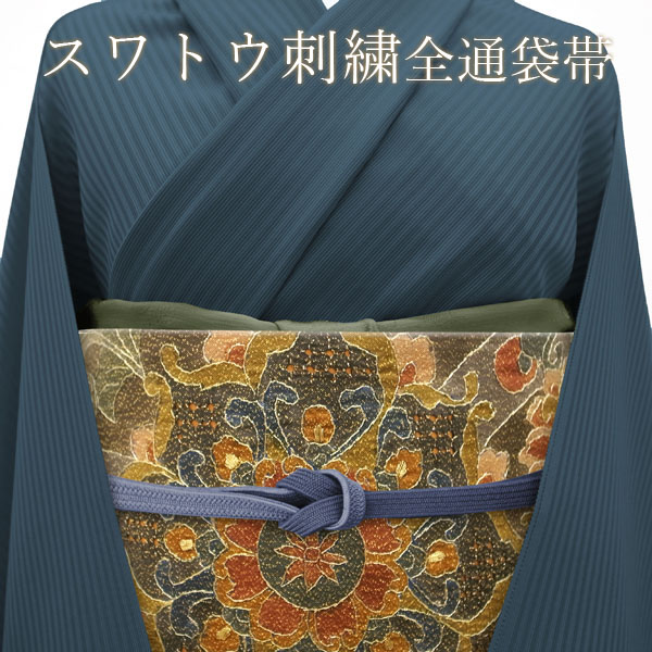袋帯 スワトウ刺繍 金糸 緑 黄色 こげ茶 橙 青 華文 花唐草 豪華 フォーマル 新品 仕立て上がり sb6114