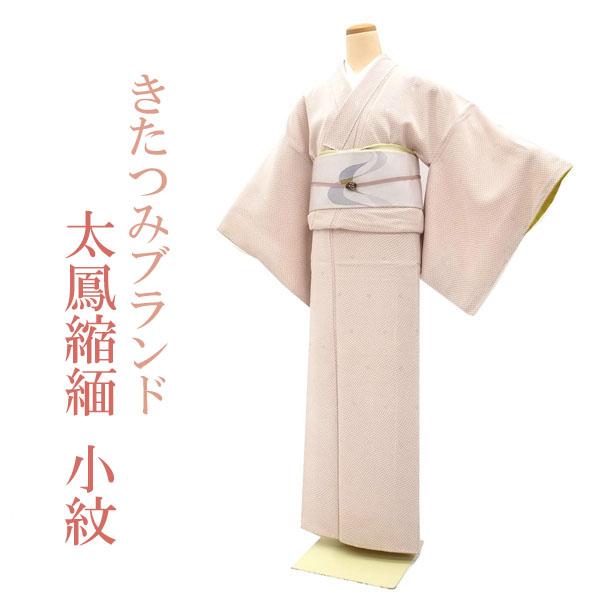 ピンクベージュ Lサイズ ブランド 日本の絹 ドット きたつみ 【新古品】小紋 新古品 sb4378 太鳳縮緬 着物 丹後ちりめん 仕立て上がり