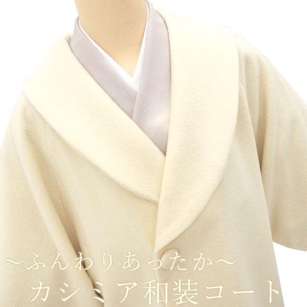 和装コート 冬 白 ホワイト カシミア混 へちま衿 防寒 ロング コート フリーサイズ 細身の方から ふくよかな方まで 新品 ks4651ct