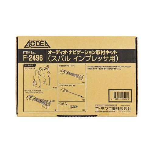 エーモン amon AN取付キット F-2496