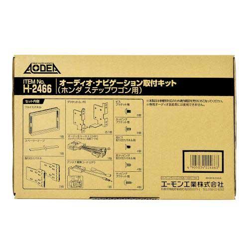 エーモン amon AN取付キット H-2466
