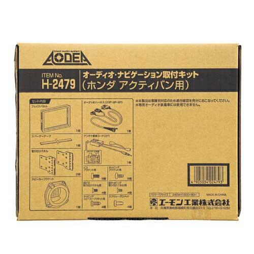 エーモン amon AN取付キット H-2479