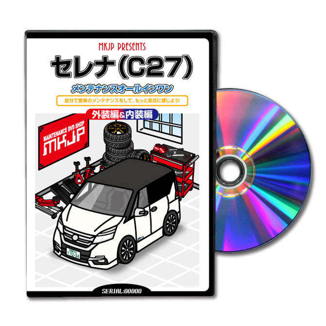 MKJP ニッサン セレナ(C27)カスタム版DVDパーツ LED バンパー 電球 工具 ヘッドライト 純正 部品 補修 交換 新型 セット