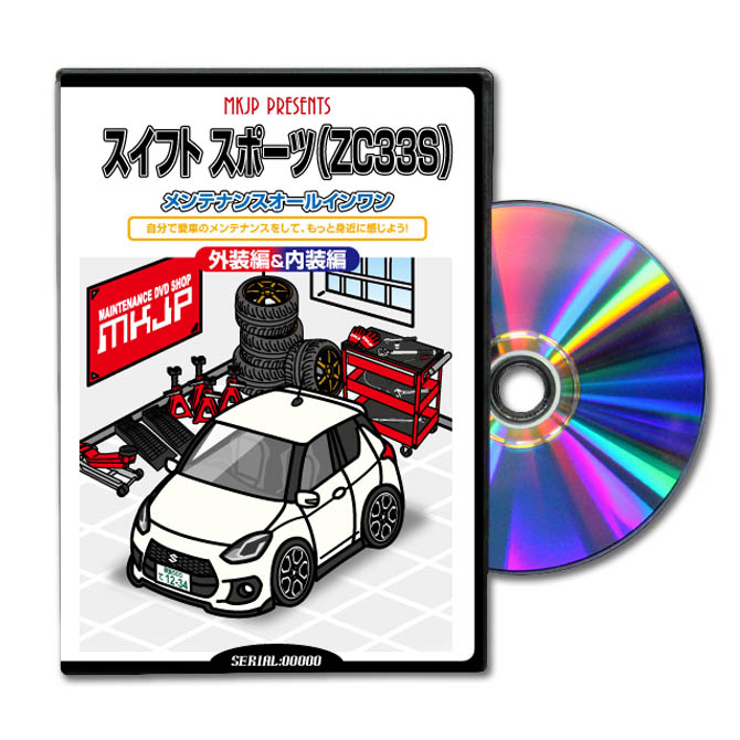 MKJP スズキ スイフト スポーツ(ZC33S)カスタム版DVDパーツ LED バンパー 電球 工具 ヘッドライト 純正 部品 補修 交換 新型 セット