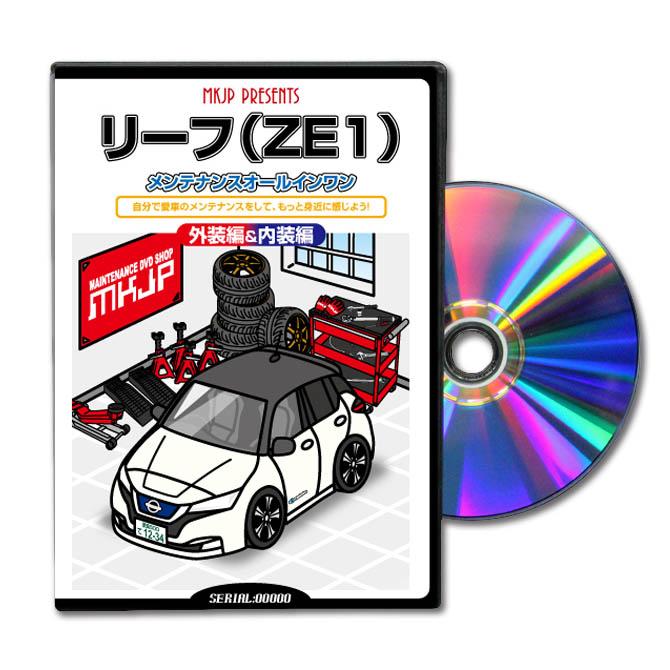 MKJP ニッサン リーフ(ZE1)カスタム版DVDパーツ LED バンパー 電球 工具 ヘッドライト 純正 部品 補修 交換 新型 セット