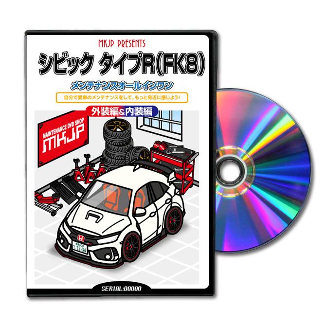MKJP ホンダ シビック タイプR(FK8)カスタム版DVDパーツ LED バンパー 電球 工具 ヘッドライト 純正 部品 補修 交換 新型 セット