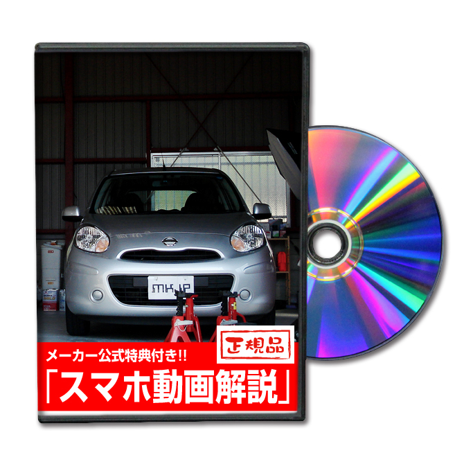 Maintenance Dvd Shop Mkjp  In A Custom Of The Mkjp Nissan