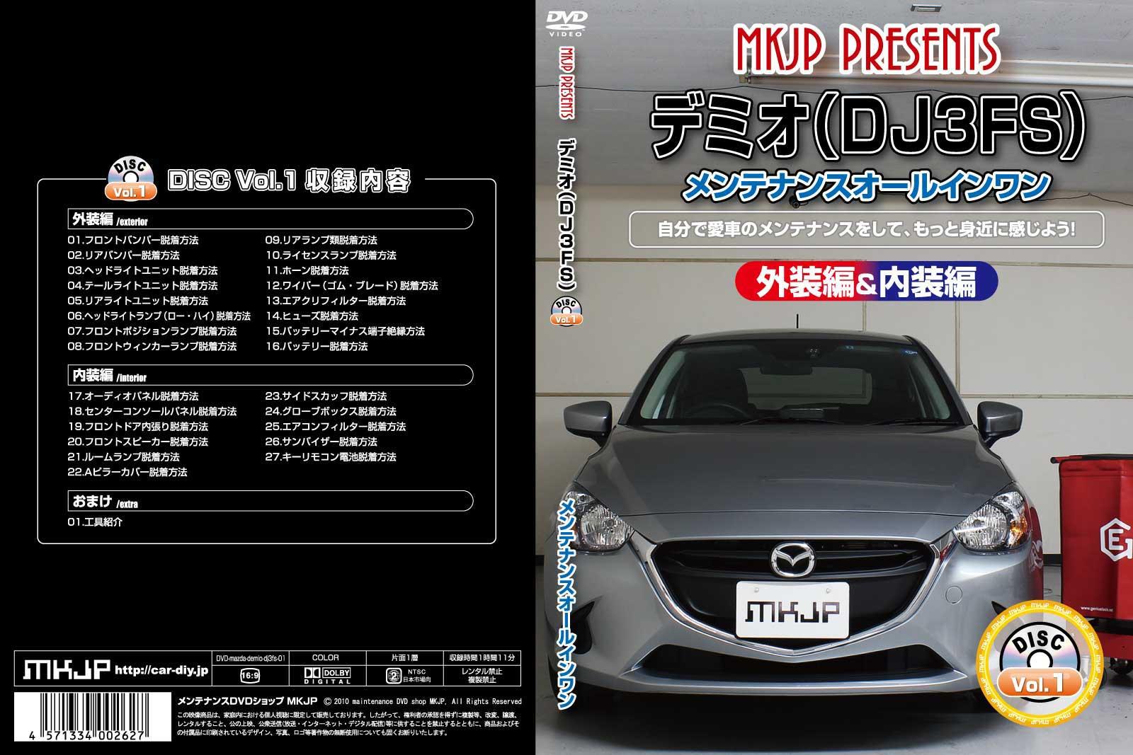 Maintenance DVD shop MKJP | Rakuten Global Market: The maintenance ...