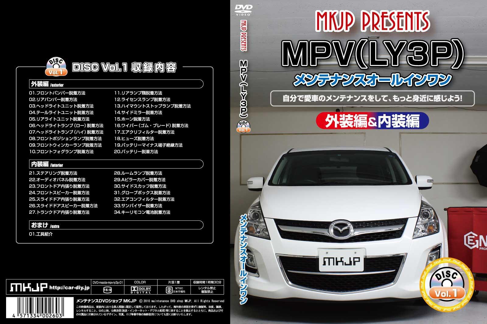 MPV LY3P 전용 멘테넌스 DVD MPV LY3P의 파트 교환에!외장편&내장편