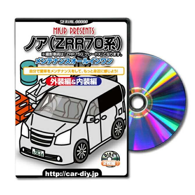 MKJP トヨタ ノア ZRR70 メンテナンスDVD カスタム版 メーカー公式 「スマホ動画解説」特典 ノアのカスタムに!パーツ LED バンパー 電球 工具 ヘッドライト 純正 部品 補修 交換 新型 セット
