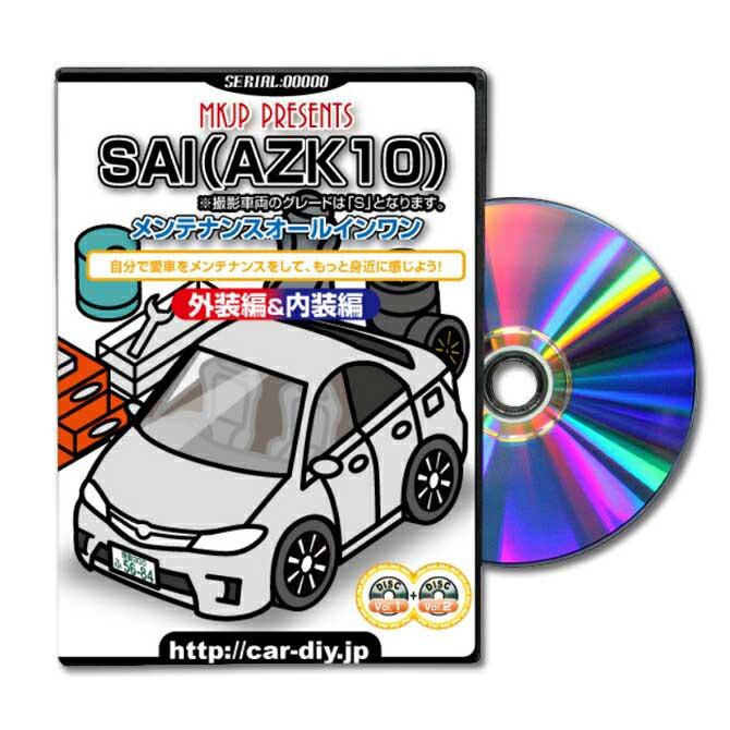 MKJP トヨタ SAI AZK10 メンテナンスDVD カスタム版 メーカー公式 「スマホ動画解説」特典 SAIのカスタムに!パーツ LED バンパー 電球 工具 ヘッドライト 純正 部品 補修 交換 新型 セット