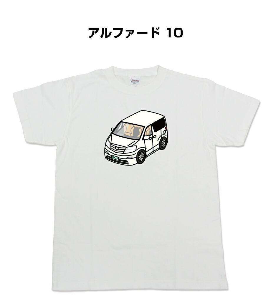 Tシャツ カスタマイズTシャツ シンプル 車特集 トヨタ アルファード10系 送料無料
